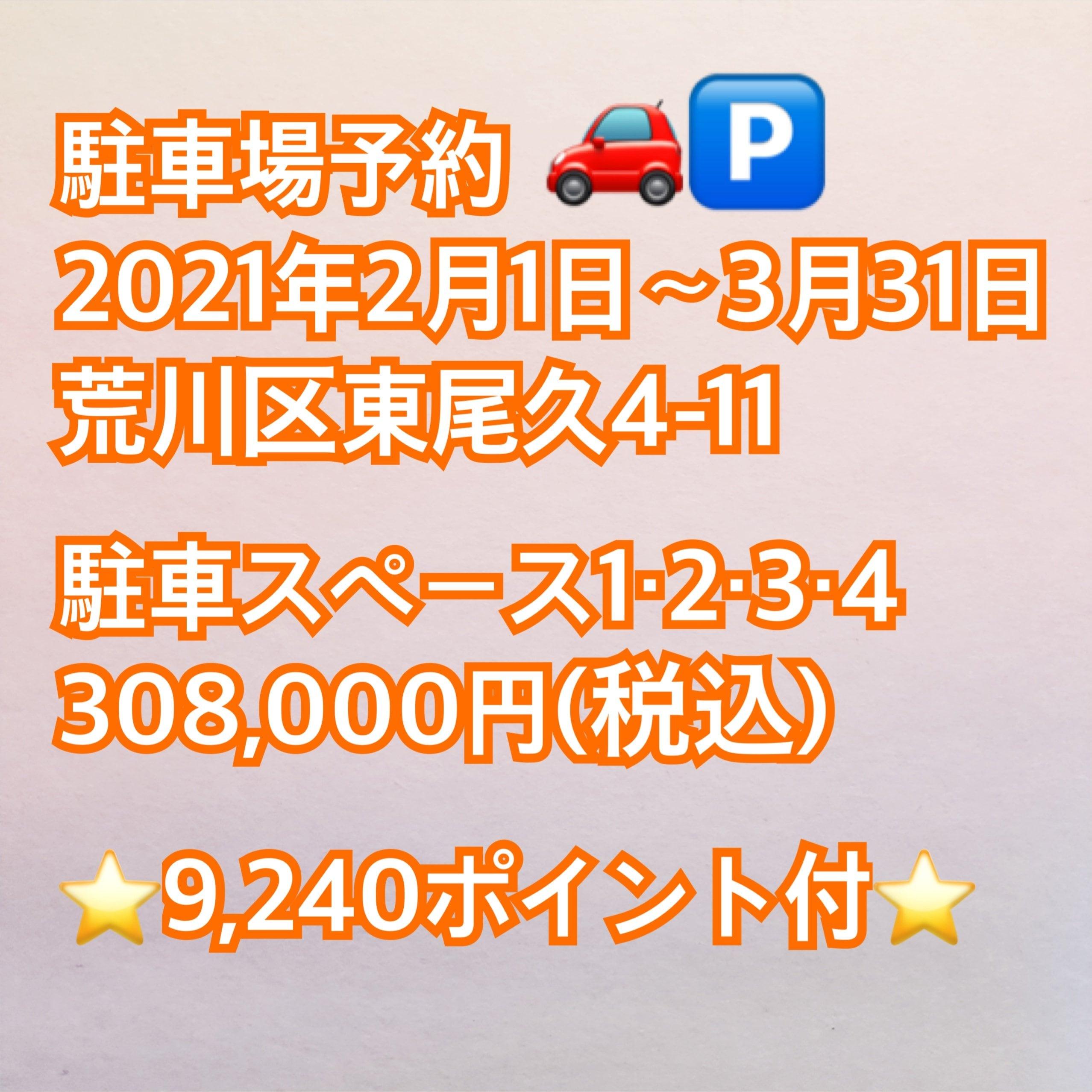 駐車場予約:東京都荒川区東尾久4-11 【2021年2月1日〜3月31日】月極駐車場2ヶ月分を一括払い専用(クレジット不可)のイメージその1
