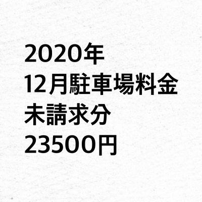 2020年12月駐車分の未請求決済:月極駐車場支払い専用23,500円(税込み)
