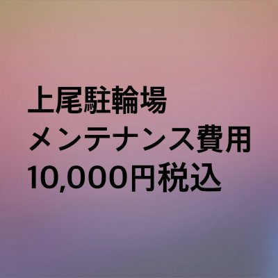 上尾駐輪場メンテナンス費用10,000円(税込み)
