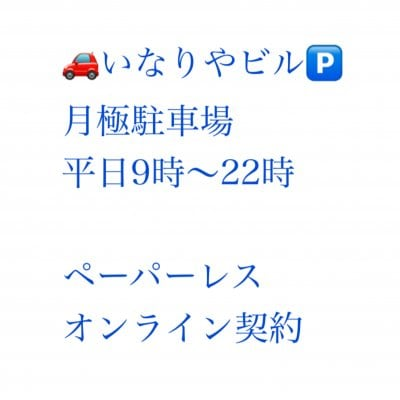 【平日限定】いなりやビル月極駐車場|東京都武蔵野市吉祥寺本町1-10‐1|サブスク駐車場(予約駐車場)