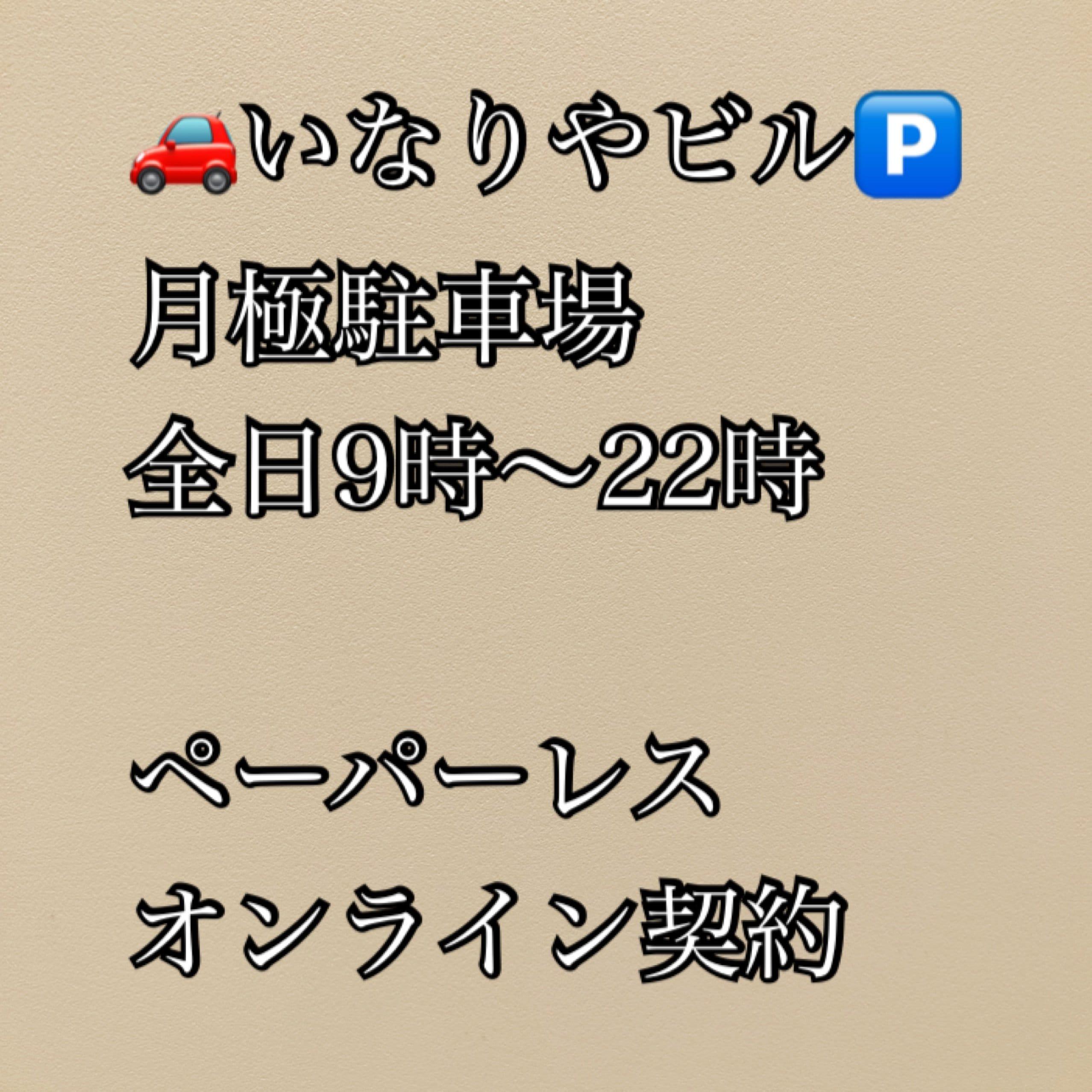 【全日】いなりやビル駐車場|サブスク駐車場|月極駐車場(予約駐車場)東京都武蔵野市吉祥寺本町1-10‐1のイメージその1