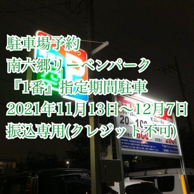 南六郷リーベンパーク「1番:駐車場指定予約」期間2021年11月13日〜12月7日 一括払い専用(クレジット不可)
