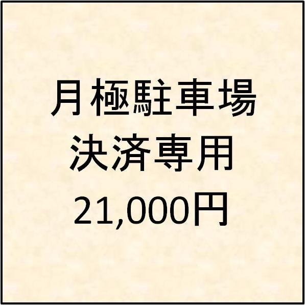 月極駐車場支払い専用21,000円【定期購入クレジットカード決済】のイメージその1