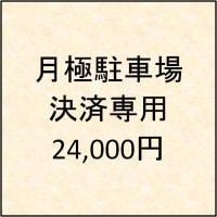 月極駐車場支払い専用24,000円