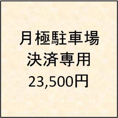 月極駐車場支払い専用23,500円(税込み)