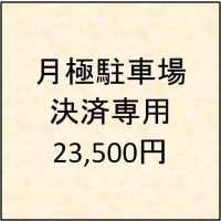 月極駐車場支払い専用23,500円