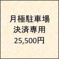 月極駐車場支払い専用25,500円