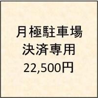 月極駐車場支払い専用22,500円