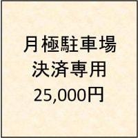 月極駐車場支払い専用25,000円