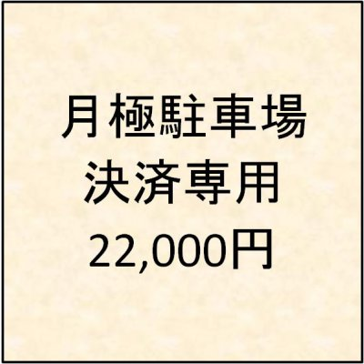 [複製]月極駐車場支払い専用22,000円