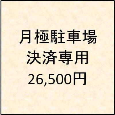 月極駐車場支払い専用26,500円