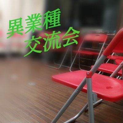 サンクトレビアン 異業種交流会 7/19