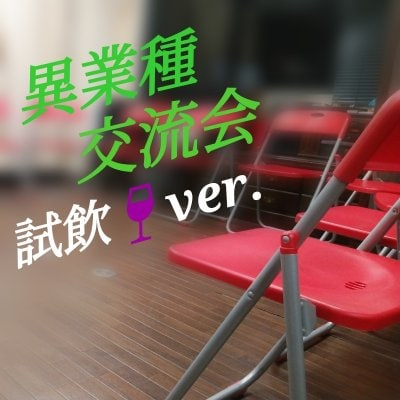 サンクトレビアン 異業種交流会 8/22 (同伴者割引有り)