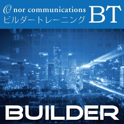 7月12日14時〜【東京BT(ビルダートレーニング)】※2018年7月改定最新版資料付き