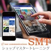 9月25日14時〜【東京ショップマスタートレーニング】