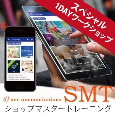 5月26日14時〜特別企画【スペシャル1DAYショップマスタートレーニング&ワークショップ】