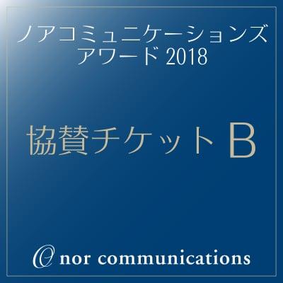 【協賛B】ノアコミュニケーションズアワード2018協賛チケットB《先着限定30社》