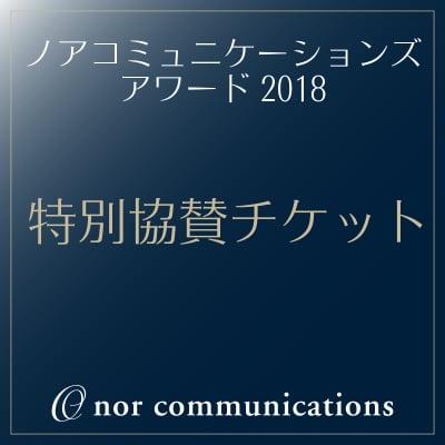 【特別協賛】ノアコミュニケーションズアワード2018特別協賛チケット《先着限定5社》