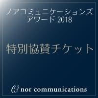 【特別】ノアコミュニケーションズアワード2018特別協賛チケット ※先着限...