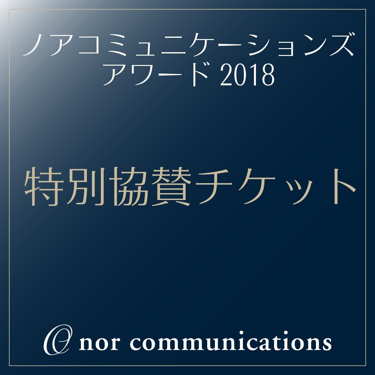 【特別協賛】ノアコミュニケーションズアワード2018特別協賛チケット《先着限定5社》のイメージその1