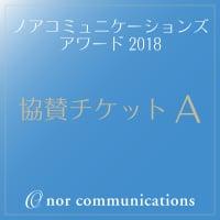【A】ノアコミュニケーションズアワード2018協賛チケットA ※先着限定150社