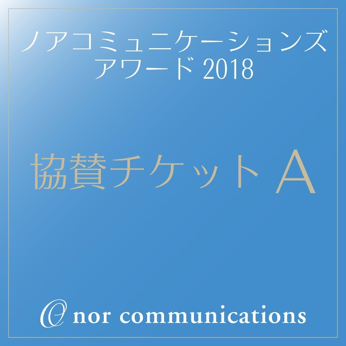 【協賛A】《ご好評につき増枠いたしました ※先着限定180社》ノアコミュニケーションズアワード2018協賛チケットAのイメージその1