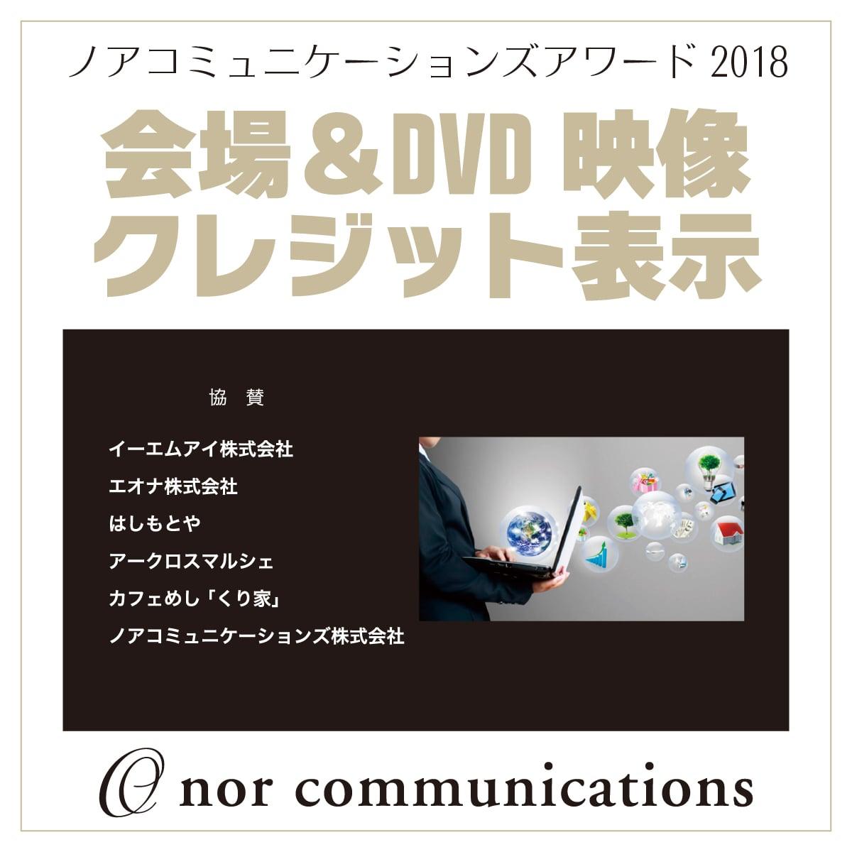 【特別協賛】ノアコミュニケーションズアワード2018特別協賛チケット《先着限定5社》のイメージその4