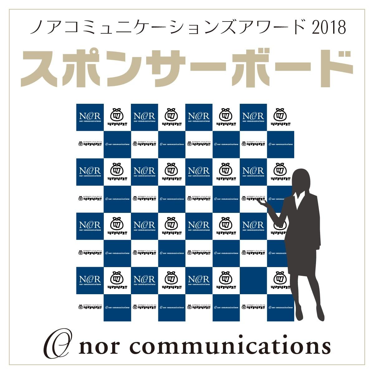 【特別協賛】ノアコミュニケーションズアワード2018特別協賛チケット《先着限定5社》のイメージその5