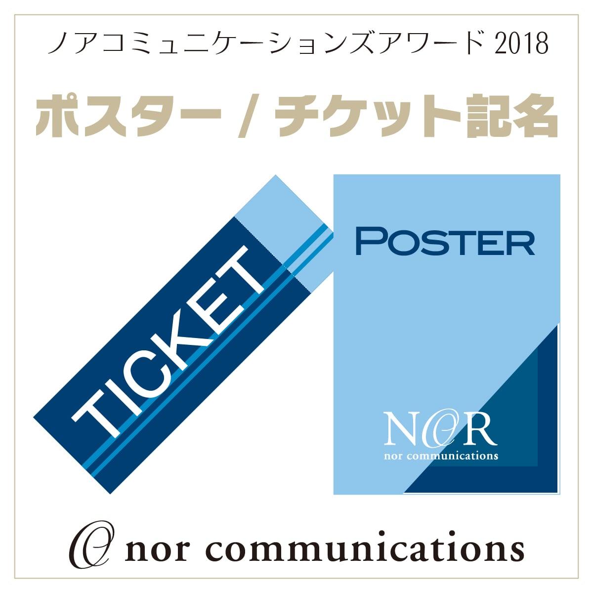 【特別協賛】ノアコミュニケーションズアワード2018特別協賛チケット《先着限定5社》のイメージその6