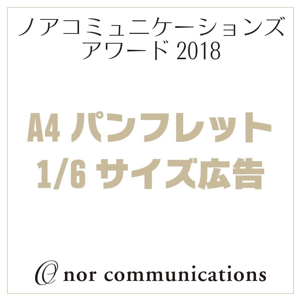 【協賛A】《ご好評につき増枠いたしました ※先着限定180社》ノアコミュニケーションズアワード2018協賛チケットAのイメージその2
