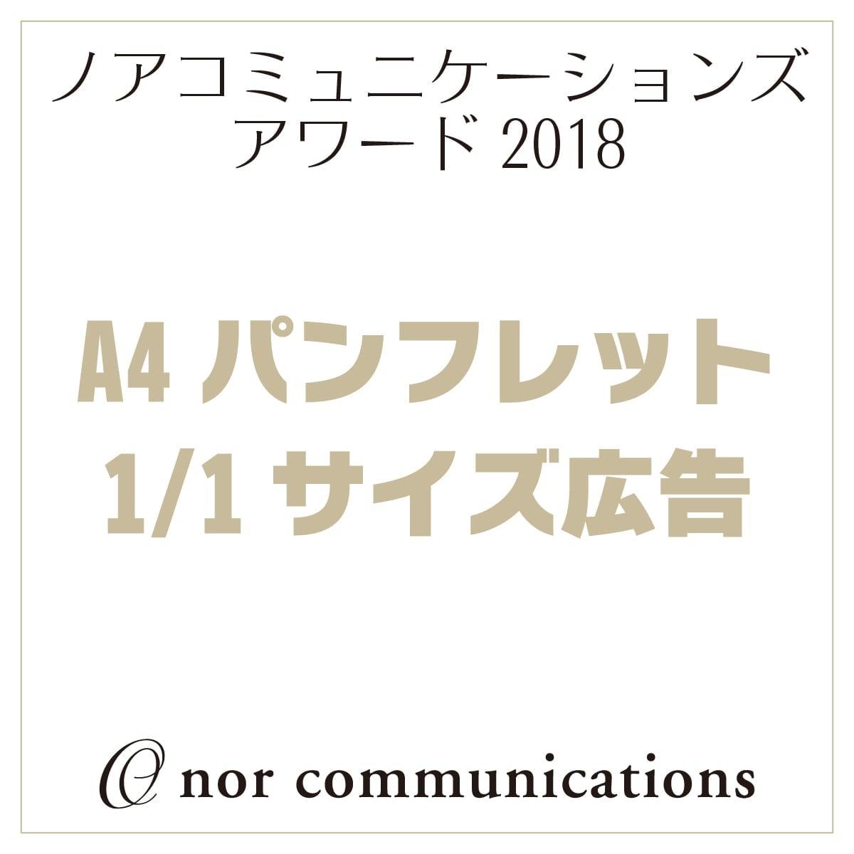 【特別協賛】ノアコミュニケーションズアワード2018特別協賛チケット《先着限定5社》のイメージその2