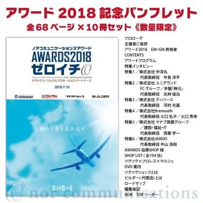 ゼロイチ2018記念パンフレット10冊セット ☆限定オリジナルエコバッグ付き☆