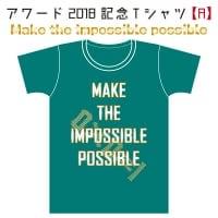 【TシャツA|Mサイズ|アップルグリーン】アワード2018記念Tシャツ先行予約ウェブチケット ※7月10日アワード会場での受け渡しとなります