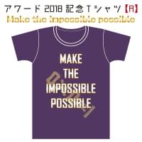 【TシャツA|Mサイズ|マットパープル】アワード2018記念Tシャツ先行予約ウェブチケット ※7月10日アワード会場での受け渡しとなります。