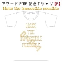 【TシャツA|XLサイズ|バニラホワイト】アワード2018記念Tシャツ先行予約ウェブチケット ※7月10日アワード会場での受け渡しとなります。