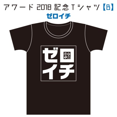 【TシャツB|Lサイズ|ブラック】アワード2018記念Tシャツ先行予約ウェブチケット ※7月10日アワード会場での受け渡しとなります。