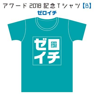 【TシャツB Lサイズ ターコイズブルー】アワード2018記念Tシャツ先行予約ウェブチケット ※7月10日アワード会場での受け渡しとなります。
