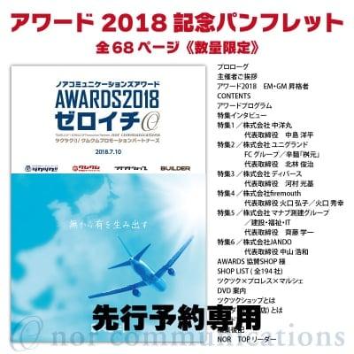 アワード2018記念パンフレット先行予約ウェブチケット ※7月10日アワード会場での受け渡しとなります。