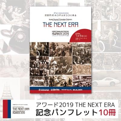 アワード2019記念パンフレット10冊セット ☆限定オリジナルエコバッグ付き☆