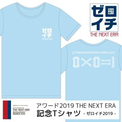 《XLサイズ|ライトブルー|ゼロイチ|やや細身》アワード2019記念Tシャツ