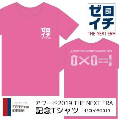 《Lサイズ|ピンク|ゼロイチ|やや細身》アワード2019記念Tシャツ