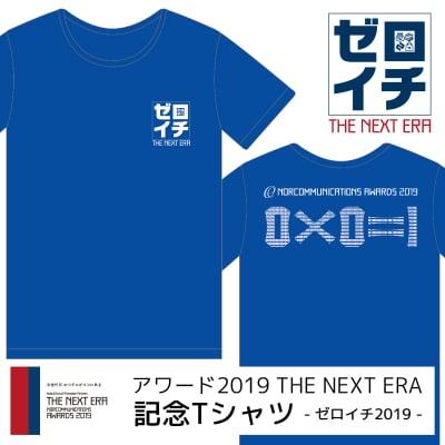 《Lサイズ|ロイヤルブルー|ゼロイチ|やや細身》アワード2019記念Tシャツ