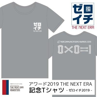 《XLサイズ|杢グレー|ゼロイチ|やや細身》アワード2019記念Tシャツ