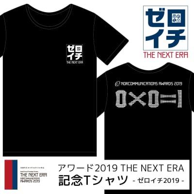 《XLサイズ|ブラック|ゼロイチ|やや細身》アワード2019記念Tシャツ