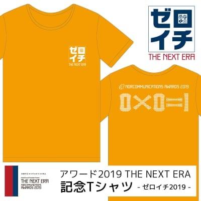 《Mサイズ|ゴールドイエロー|ゼロイチ|やや細身》アワード2019記念Tシャツ