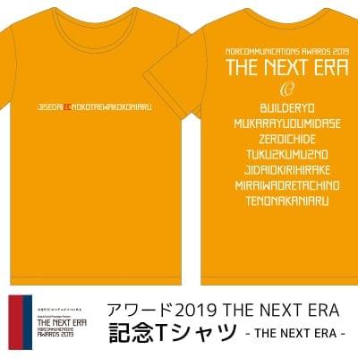 《XLサイズ(一般的なLサイズです)|ゴールドイエロー|THE NEXT ERA|かなり細身》アワード2019記念Tシャツ