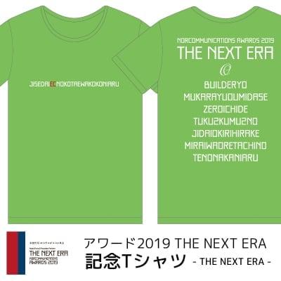 《XLサイズ(一般的なLサイズです)|ライム|THE NEXT ERA|かなり細身》アワード2019記念Tシャツ