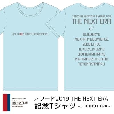 《XLサイズ(一般的なLサイズです)|シャーベットブルー|THE NEXT ERA|かなり細身》アワード2019記念Tシャツ