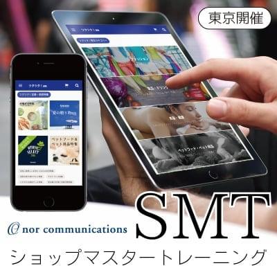 【東京開催】11月23日14時〜SMT(ショップマスタートレーニング)※商品撮影特別講習有り!