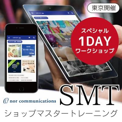 9月23日14時〜【スペシャル1DAYショップマスタートレーニング&ワークショップ】